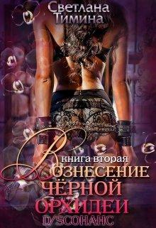 """Книга. """"D/sсонанс. Вознесение черной орхидеи"""" читать онлайн"""