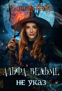 """Книга. """"Альфа ведьме не указ"""" читать онлайн"""
