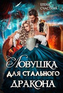 """Книга. """"Ловушка для стального дракона"""" читать онлайн"""