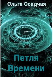 """Книга. """"Петля Времени"""" читать онлайн"""