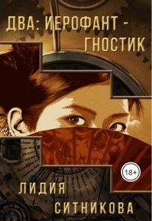 """Книга. """"Два: Иерофант - Гностик. Часть 1"""" читать онлайн"""