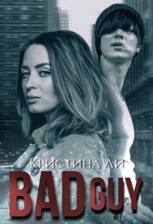 """Книга. """"Плохой парень//  Bad Guy"""" читать онлайн"""