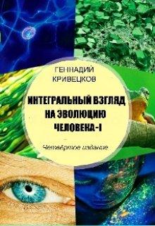 """Книга. """"Интегральный взгляд на эволюцию человека - 1"""" читать онлайн"""