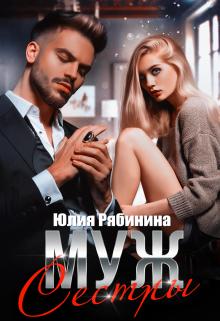 """Книга. """"Муж сестры"""" читать онлайн"""