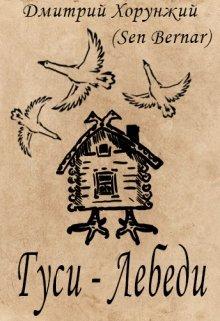 """Книга. """"Гуси-Лебеди"""" читать онлайн"""