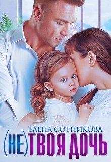 """Книга. """"(не)твоя дочь"""" читать онлайн"""