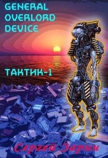 "Книга. ""General Overlord Device: Тактик-1"" читать онлайн"