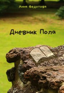 """Книга. """"Дневник Пола"""" читать онлайн"""