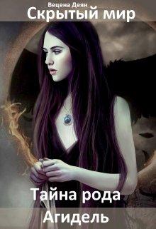 """Книга. """"Скрытый мир. Тайна рода Агидель"""" читать онлайн"""