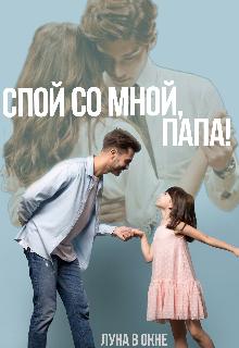 """Книга. """"Спой со мной, папа!"""" читать онлайн"""