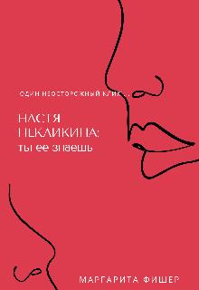 """Книга. """"Настя Некликина: ты ее знаешь"""" читать онлайн"""