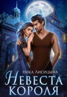 """Книга. """"Невеста Короля"""" читать онлайн"""