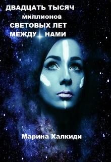 """Книга. """"Двадцать тысяч миллионов световых лет между нами"""" читать онлайн"""