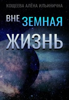 """Книга. """"Внеземная жизнь"""" читать онлайн"""