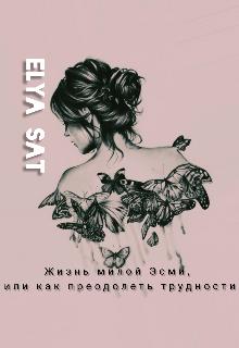 """Книга. """"Жизнь милой Эсми, или как преодолеть трудности."""" читать онлайн"""