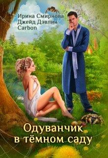 """Книга. """"Одуванчик в тёмном саду"""" читать онлайн"""