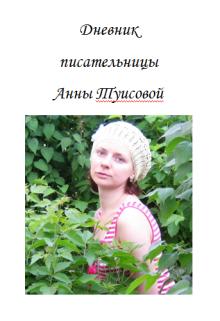 """Книга. """"Дневник писательницы Анны Туисовой"""" читать онлайн"""