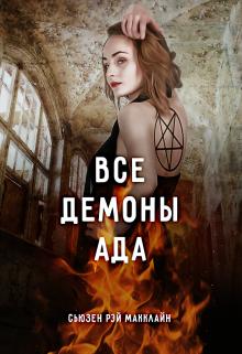 """Книга. """"Все демоны Ада"""" читать онлайн"""