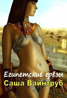 """Книга. """"Египетские грёзы"""" читать онлайн"""