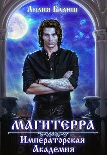 """Книга. """"Магитерра 1. Императорская Академия"""" читать онлайн"""