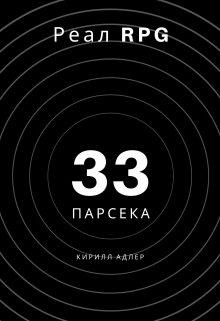 """Обложка книги """"33 Парсека"""""""