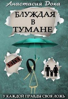 """Книга. """"Блуждая в тумане"""" читать онлайн"""