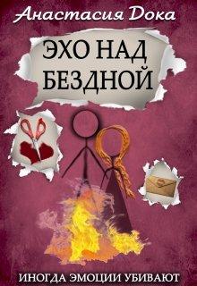 "Книга. ""Эхо над бездной"" читать онлайн"