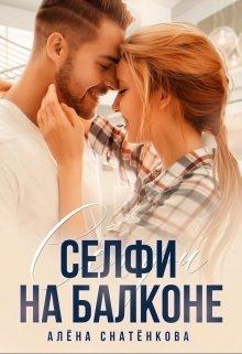 """Книга. """"Селфи на балконе"""" читать онлайн"""