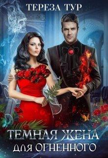 """Книга. """"Темная жена для огненного"""" читать онлайн"""