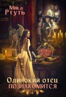 """Книга. """"ii. Одинокий отец познакомится. Дерзкая невеста"""" читать онлайн"""
