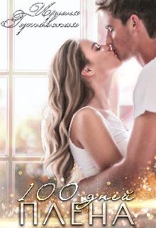 """Книга. """"100 дней плена"""" читать онлайн"""