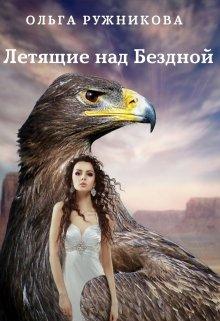 """Книга. """"Летящие над Бездной"""" читать онлайн"""