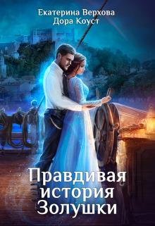 """Книга. """"Правдивая история Золушки"""" читать онлайн"""