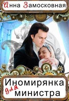 """Обложка книги """"Иномирянка для министра"""""""