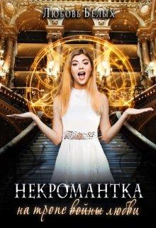 """Книга. """"Некромантка на тропе любви"""" читать онлайн"""