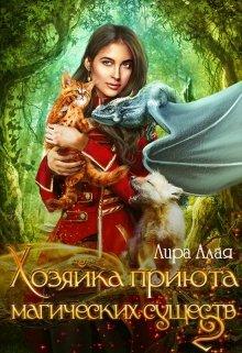 "Книга. ""Хозяйка приюта магических существ 2"" читать онлайн"