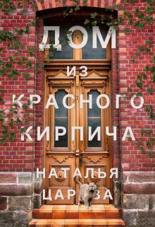 "Книга. ""Дом из красного кирпича"" читать онлайн"