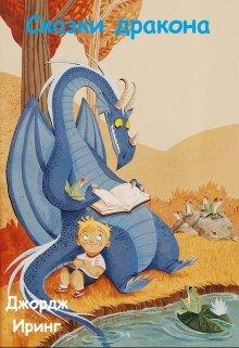 """Книга. """"Сказки дракона"""" читать онлайн"""