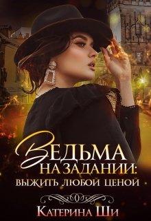 """Книга. """"Ведьма на задании: выжить любой ценой"""" читать онлайн"""