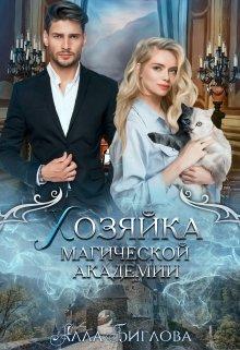 "Книга. ""Хозяйка магической академии"" читать онлайн"