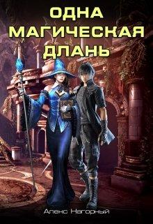 """Книга. """"Двуглавый орден Империи Росс. Одна магическая длань"""" читать онлайн"""