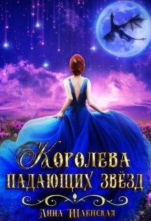 """Книга. """"Королева падающих звёзд"""" читать онлайн"""