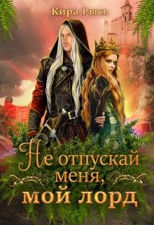 """Книга. """"Не отпускай меня, мой лорд"""" читать онлайн"""