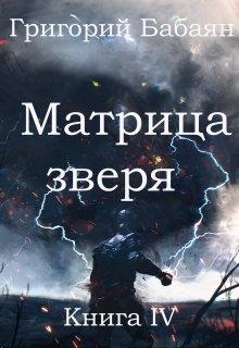 """Книга. """"Книга 4 Матрица зверя"""" читать онлайн"""