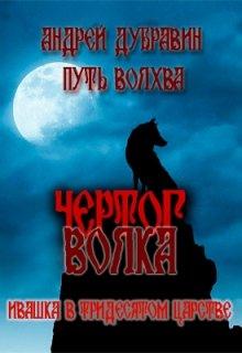 "Книга. ""Ивашка в тридесятом царстве Книга 4: Чертог Волка"" читать онлайн"