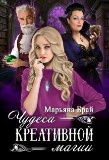 """Книга. """"Чудеса креативной магии"""" читать онлайн"""