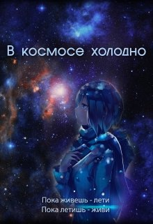 "Книга. ""В космосе холодно"" читать онлайн"