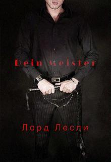 "Книга. ""Dein Meister"" читать онлайн"