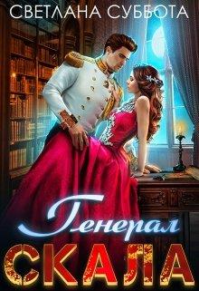 """Книга. """"Генерал Скала и сиротка ♔"""" читать онлайн"""
