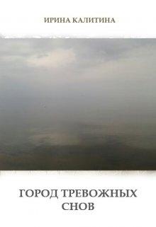 """Книга. """"Город тревожных снов"""" читать онлайн"""